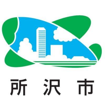 所沢市ロゴ