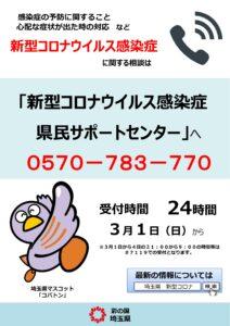 埼玉県新型コロナウイルス感染症県民サポートセンター