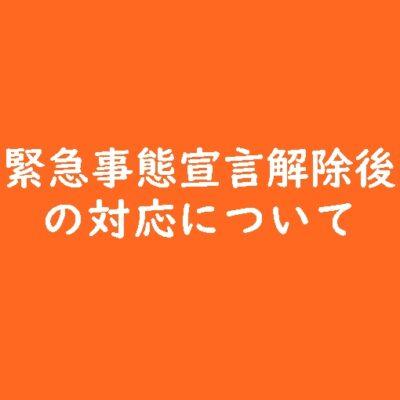 [アイキャッチ]緊急事態宣言解除後の対応について