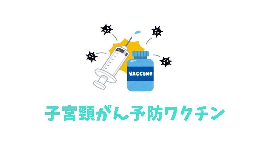 [アイキャッチ]子宮頸がん予防ワクチン