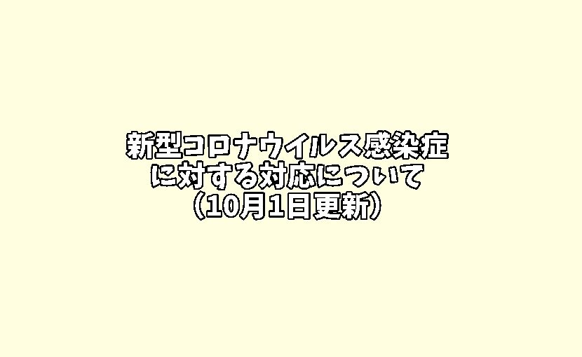 [アイキャッチ]新型コロナウイルス(10月1日以更新)