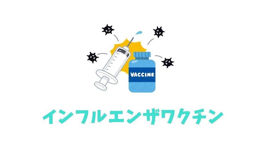 [アイキャッチ]インフルエンザワクチン