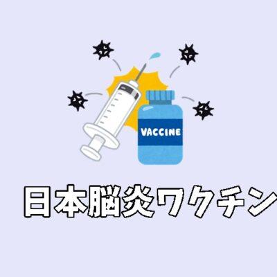 [アイキャッチ]日本脳炎ワクチン